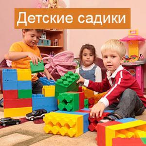 Детские сады Коркино