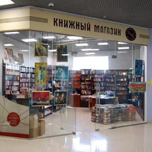 Книжные магазины Коркино