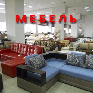 Магазины мебели Коркино