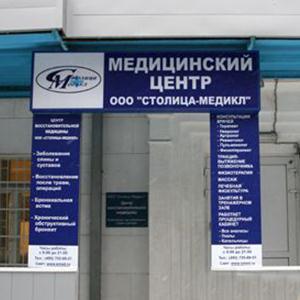 Медицинские центры Коркино
