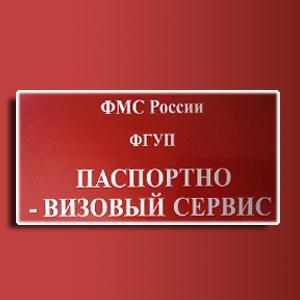 Паспортно-визовые службы Коркино