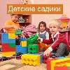 Детские сады в Коркино