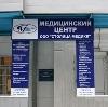 Медицинские центры в Коркино