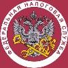 Налоговые инспекции, службы в Коркино