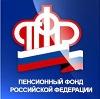 Пенсионные фонды в Коркино