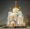 Религиозные учреждения в Коркино