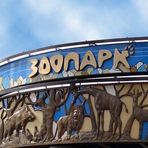 Зоопарки Коркино